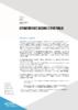2020_mobilité transition_énergétique_VE - application/pdf
